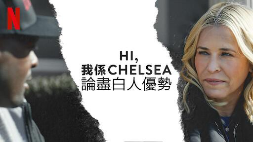 Hi,我係 Chelsea:論盡白人優勢