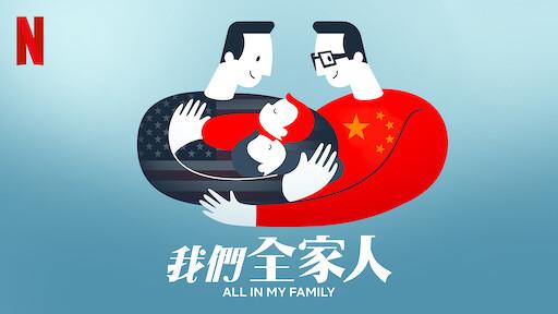 我們全家人