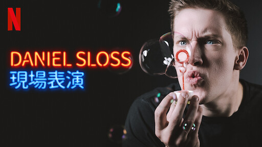 Daniel Sloss:現場表演