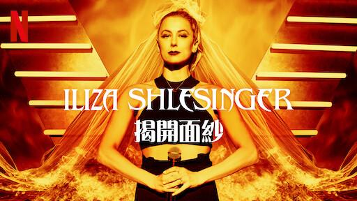 Iliza Shlesinger:揭開面紗