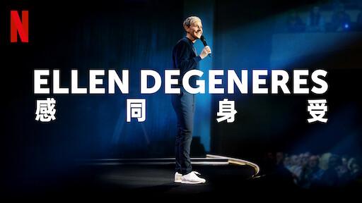 Ellen DeGeneres:感同身受