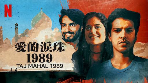 愛的淚珠 1989