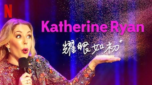 Katherine Ryan:耀眼如初